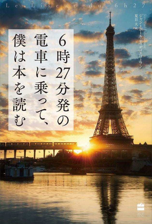 J・P・ディディエローラン『6時27分発の電車に乗って、僕は本を読む』(ハーパーコリンズ・ジャパン)