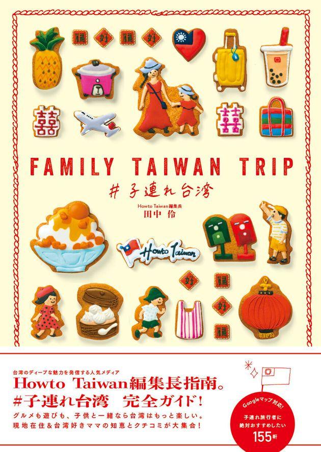田中さんの著書『FAMILY TAIWAN TRIP