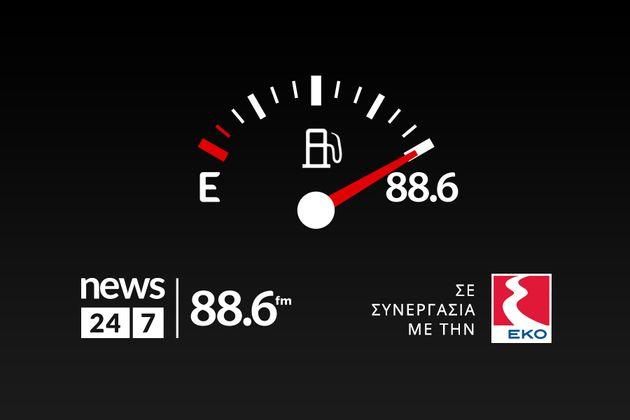 To ραδιόφωνο News 24/7 στους 88.6 μοίρασε 1.329 λίτρα καύσιμα σε 15 τυχερούς