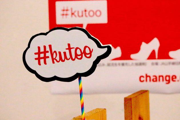 就活・職場でのパンプスやヒール、強制しないで。「#KuToo」署名活動に反響、厚労省に提出へ