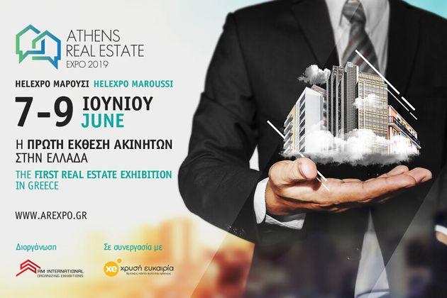 Για πρώτη φορά στην Ελλάδα ο κλάδος του Real Estate «βρίσκει το σπίτι του» στην