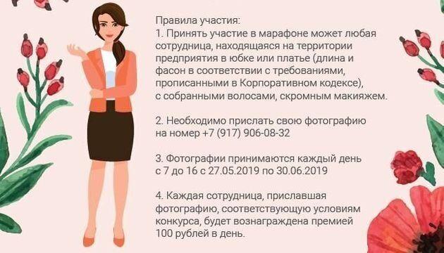 Une prime pour les femmes qui viennent au travail en jupe en