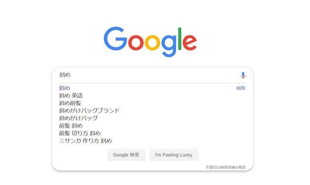 Googleで「一回転」と検索すると、面白いことが起きる ついつい人に教えたくなるGoogleの遊び心3選