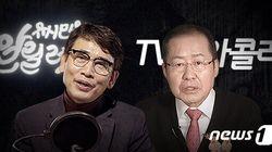 유시민X홍준표의 토론 쇼 '홍카레오'에 대해 지금까지 알려진