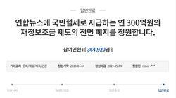청와대가 '연합뉴스 국가보조 전면 폐지' 청원에