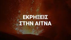 Η Αίτνα εκρήγνυται
