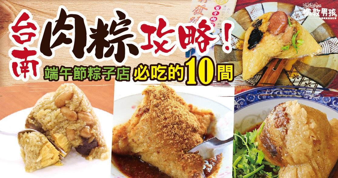 台南肉粽、菜粽推薦,精選10間粽子店,懶人攻略送給你!