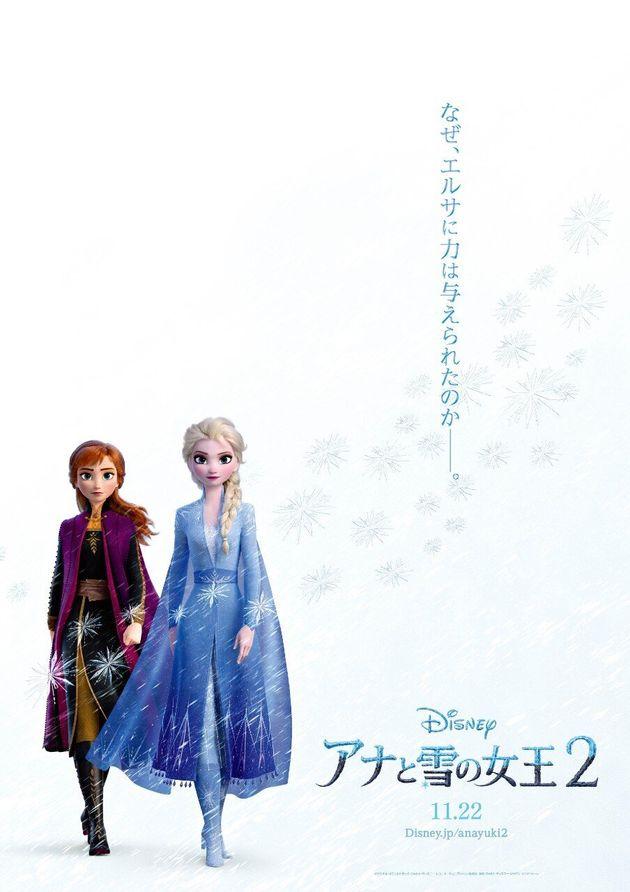 '겨울왕국2'의 일본 포스터에서 알 수 있는 힌트 한