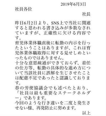 カネカ、批判殺到の「育休直後に転勤内示」を社長が認めるメール