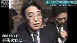 일본의 전 고위 관료가 죽인 아들이 과거 트위터에 올린
