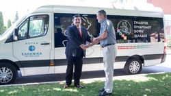EΛΠΕ: Δωρεά Οχήματος στον Σύλλογο Συνδρόμου Down