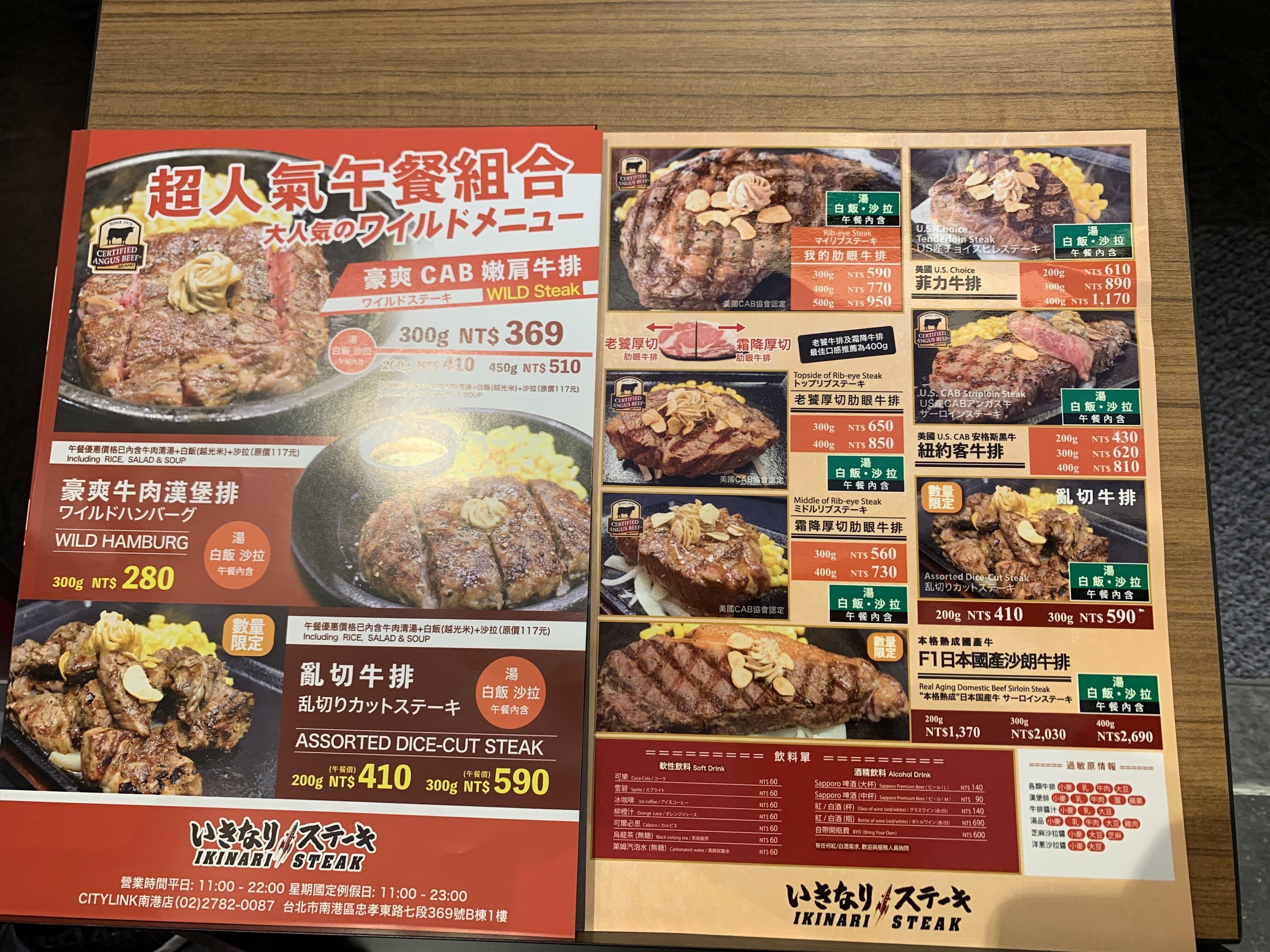 午餐以及一般肉類菜單與日本相同,價位也差不多。