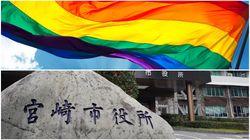 宮崎市が同性パートナーシップをスタート「導入することで、理解を深めていきたい」