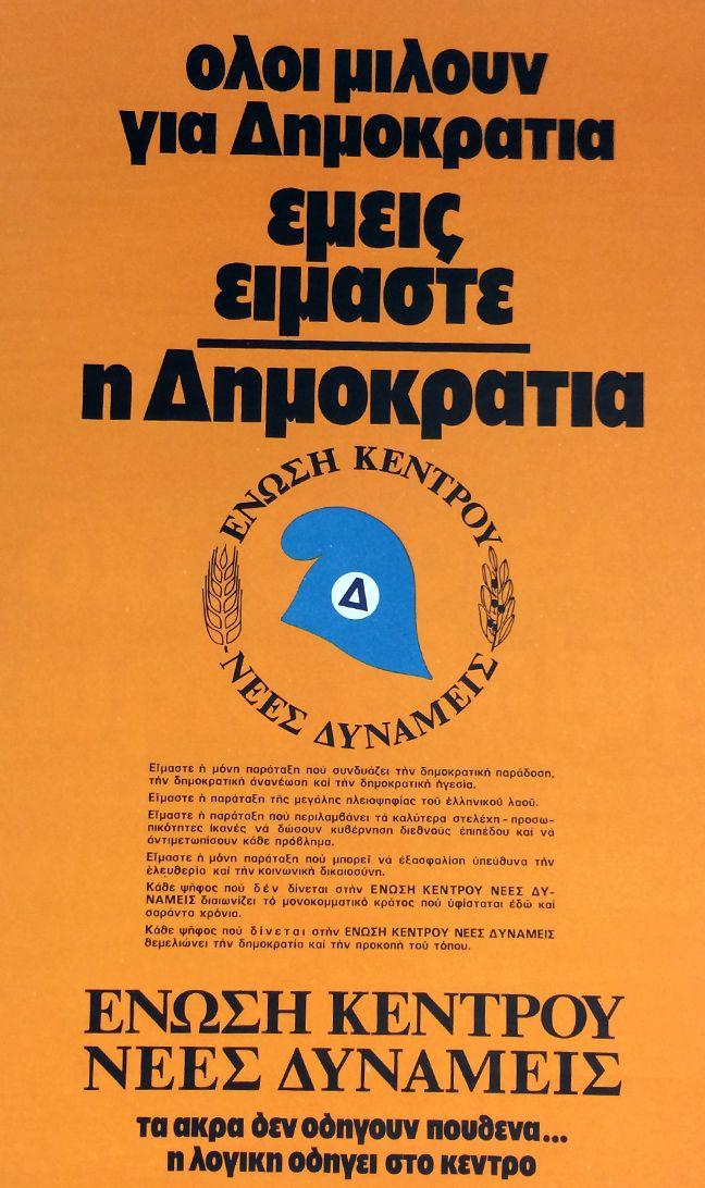 Προεκλογική αφίσα της Ενώσεως Κέντρου – Νέων