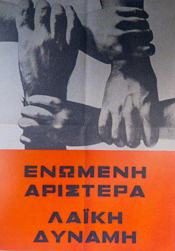Προεκλογική αφίσα της Ενωμένης