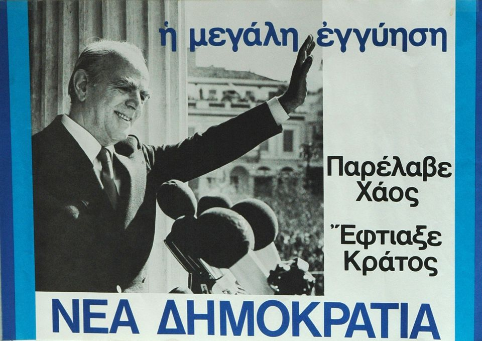 Προεκλογική αφίσα της Νέας