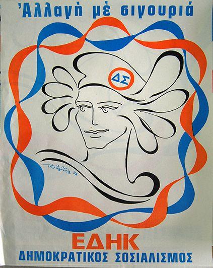 Προεκλογική αφίσα Ένωσης Δημοκρατικού