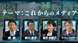 東京新聞の望月衣塑子記者や元官僚の前川喜平氏らが憂う、報道のいま。映画「新聞記者」の記念対談【動画】