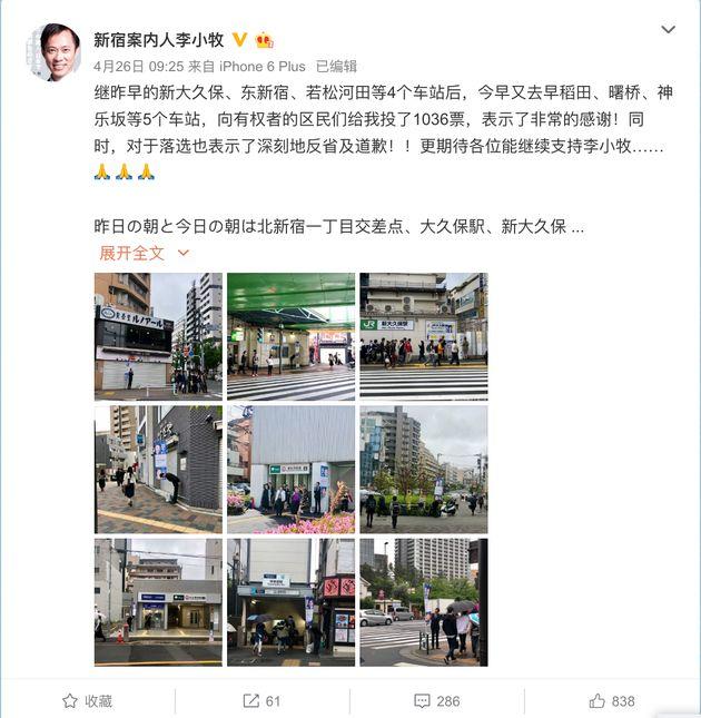 李小牧さんの中国版Twitter「ウェイボー」