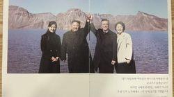 '천안함 유족에게 김정은 사진' 논란에 대한 청와대의