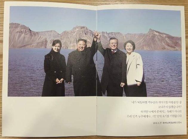 '천안함 유족에게 김정은 사진' 논란에 대해 청와대가