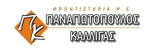 Πανελλήνιες 2019: Δείτε τις απαντήσεις της Έκθεσης από το Φροντιστήριο «Παναγιωτόπουλος -