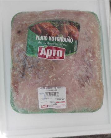 Ανακαλείται ελληνικός κιμάς κοτόπουλου με