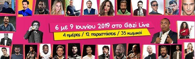Athens Comedy Festival: Ολη η ελληνική stand up σκηνή σε μια