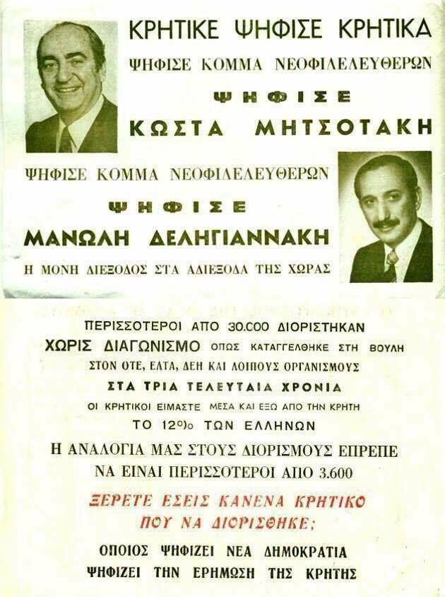Αφίσα του Κόμματος Νεοφιλελευθέρων του Κωνσταντίνου