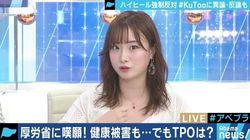 「仕事のパフォーマンスが落ちるようなものはどんどん変えて行けばいい」柴田阿弥、パンプス・ヒールをめぐる議論にコメント