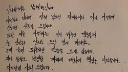 남태현이 '양다리' 논란과 관련해 자필 사과문을