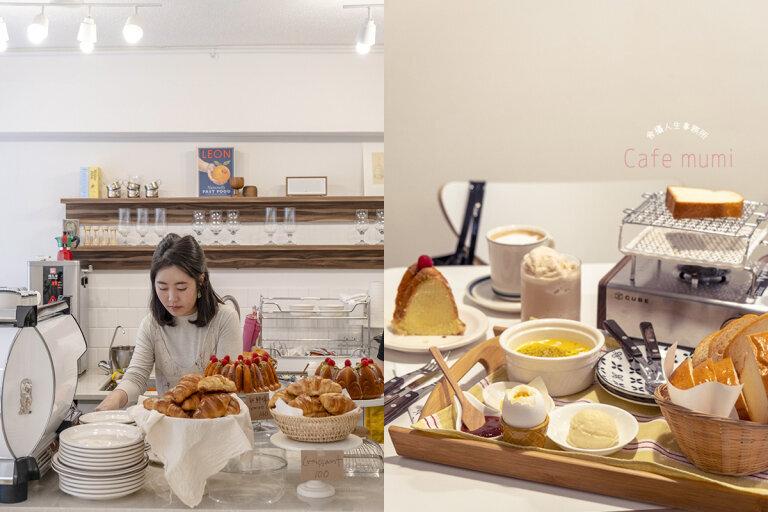 mumi是Instagram上討論度極高的新開店,瑞安街角醒目的奶油色建築,小歐風的優雅空間,是韓國太太和台灣老公共築的咖啡店夢想,純色的正韓風格和話題十足的自助爐烤吐司Set掀起一股朝聖風潮。現場從內而外的排隊人潮,不禁讓我驚嘆大家的資訊好發達(笑)。也難怪,mumi的獨特色彩,隨便拍都很有感覺。