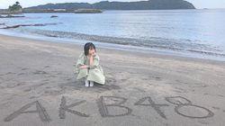 AKB48矢作萌夏、デート報道を否定「デマや捏造した写真を拡散する方が沢山いる」