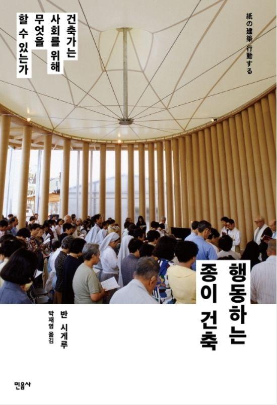 『행동하는 종이 건축: 건축가는 사회를 위해 무엇을 할 수 있는가』