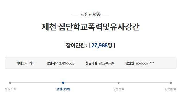 '제천 학교폭력' 피해자 가족이 올린 글