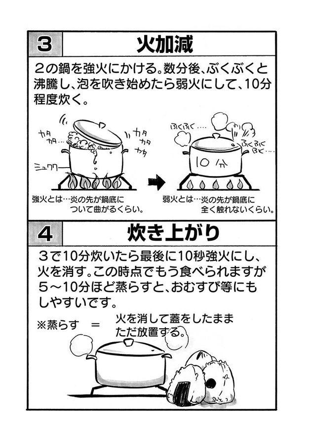 お米の炊き方②