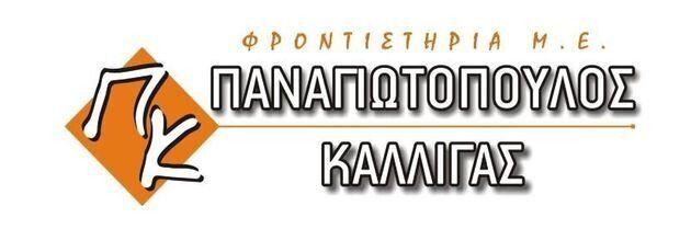Πανελλήνιες 2019: Δείτε τις απαντήσεις της Φυσικής από από το Φροντιστήριο «Παναγιωτόπουλος -