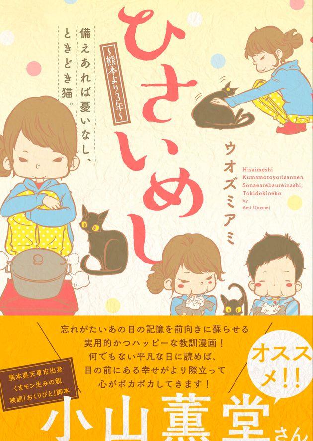 『ひさいめし〜熊本より3年〜備えあれば憂いなし、ときどき猫。』