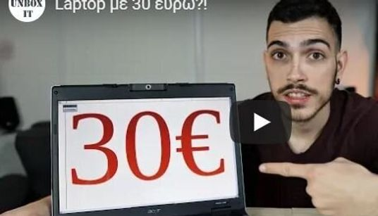 Laptop με 30 ευρώ;!