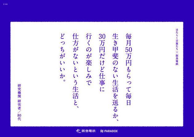 「上から目線」だと批判された阪急電鉄の中づり広告(同社提供)