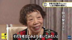 일본 소설가 다나베 세이코가