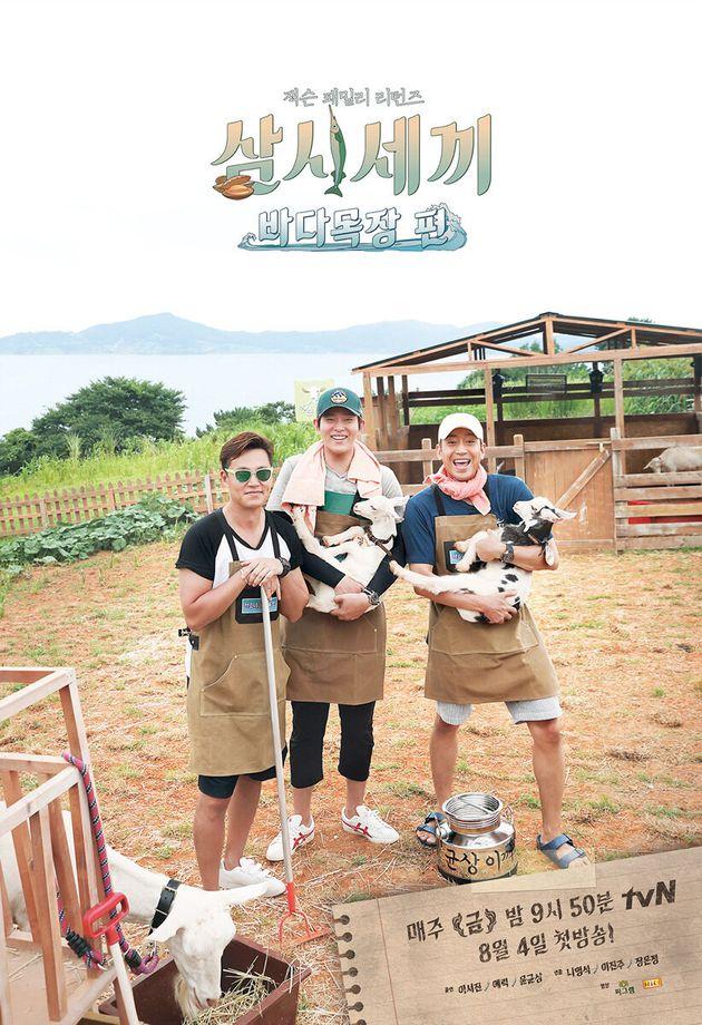 tvN 측이 '삼시세끼 여자편 론칭' 보도에