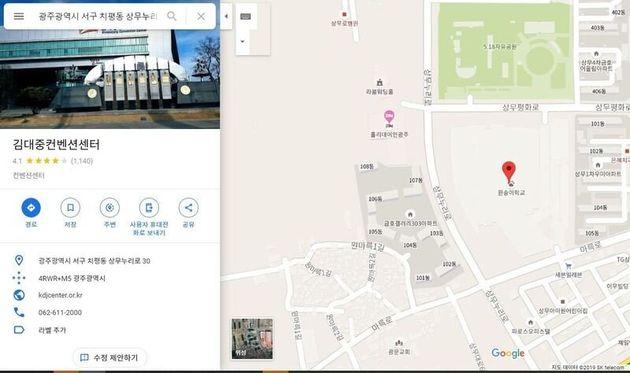 구글이 6년째 '김대중컨벤션센터'의 지도 표기 오류를 방치하고