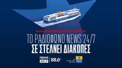 Μεγάλος καλοκαιρινός διαγωνισμός - Το ραδιόφωνο News 24/7 σε στέλνει