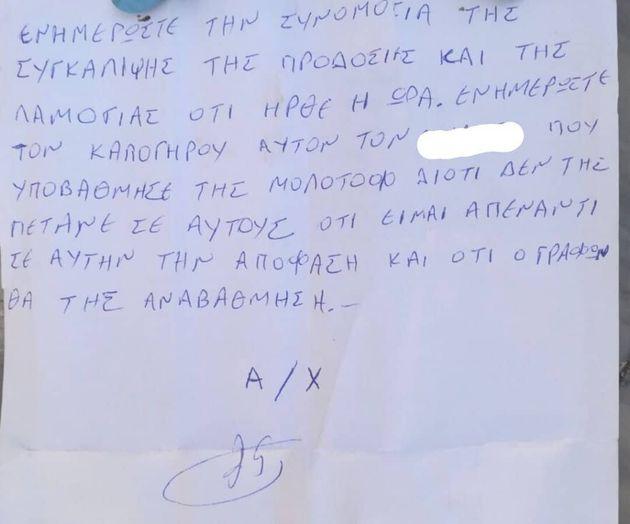 Αυτό είναι το σημείωμα του άνδρα που πέταξε γκαζάκι στη