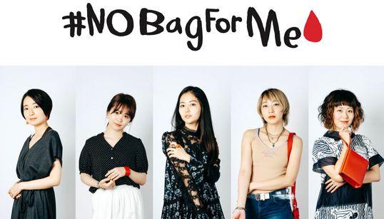 生理用品を隠す袋、いりません。ユニ・チャームがハヤカワ五味さんらと「#NoBagForMe」のプロジェクト発足 新デザインも開発