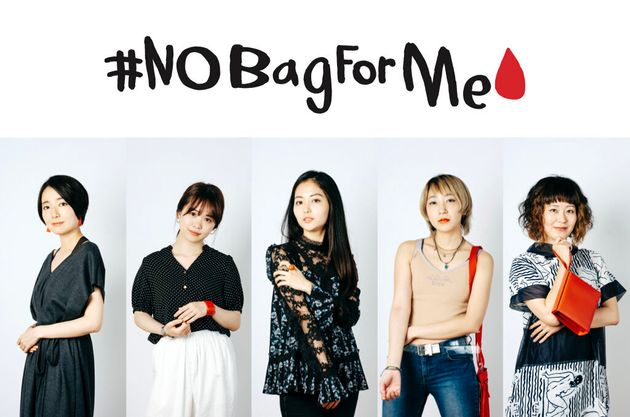 「#NoBagForMe」のプロジェクトメンバー。左から塩谷舞さん、菅本裕子(ゆうこす)さん、ハヤカワ五味さん、あっこゴリラさん、瀧波ユカリさん。