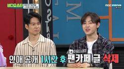 '8년 째 연애 중'인 아이돌 멤버가 여자친구에 대해 한