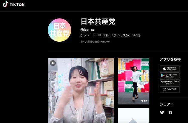共産党が開設した動画投稿アプリ「TikTok」の公式アカウント