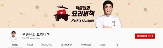 백종원 유튜브 채널이 하루 만에 75만 구독자를